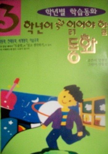 9788977219151: (Korean) Fairy Tales You Need to Read in 3rd Grade 3학년이 꼭 읽어야 할 동화