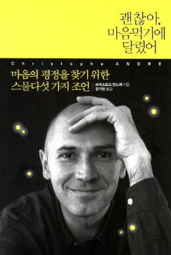 Okay got in mind (Korean edition)
