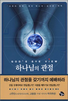 God's point of view (Korean edition): Tommy Tenney ??