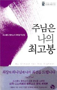 9788977821729: The Lord is my peak (Korean edition)