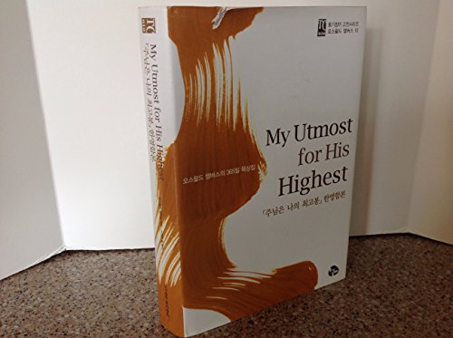 9788977822009: MY UTMOST FOR HIS HIGHEST: ??? ?? ??? ???? (Korean edition)