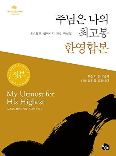 9788977823679: My Utmost for His Highest (Korean-English)(Mini Book)