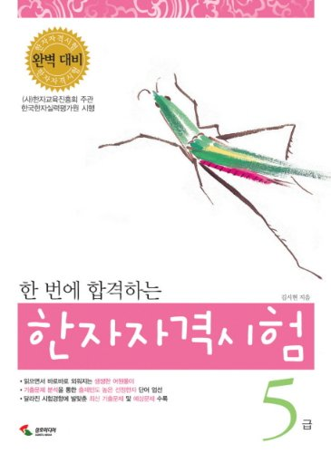 9788978493857: Hanja qualification examination Grade 5 (Korean edition)