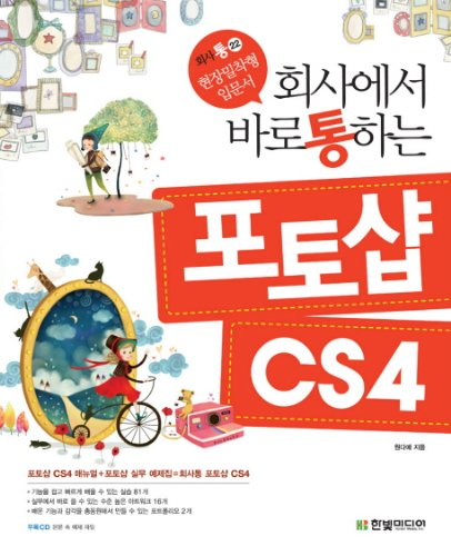 9788979146660: Photoshop CS4 (Korean edition)