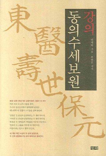 9788979197839: Consent defensive Bowon (Korean edition)