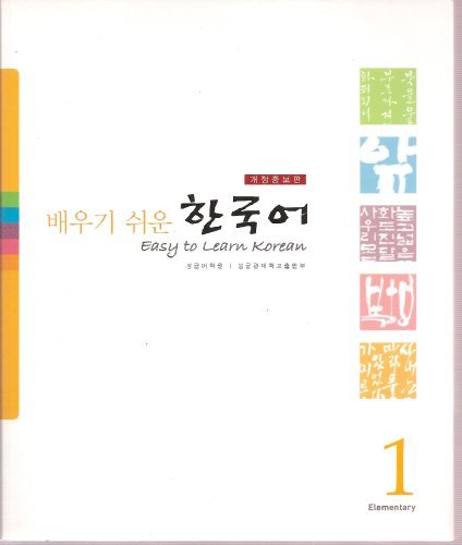 9788979866551: Easy to Learn Korean 1, Elementary with CDs 1 and 2 (English/Korean)