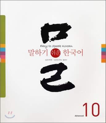 9788979867244: Easy to speak Korean 10 (Korean Edition)