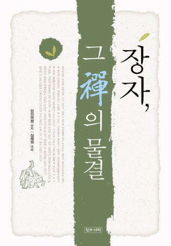 9788980231812: Firstborn of the line wave (Korean edition)