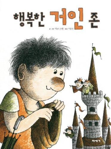 Happy Giant (Korean edition): unknown