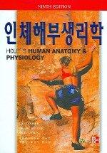 9788980852048: Hole's Human Anatomy & Physiology (Korean Edition): 9th Edition