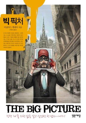 9788980860340: The Big Picture (Korean Edition)
