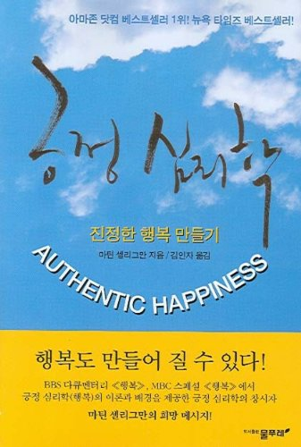 Authentic Happiness (Korean Edition) ?? ???: Martin Seligman ??