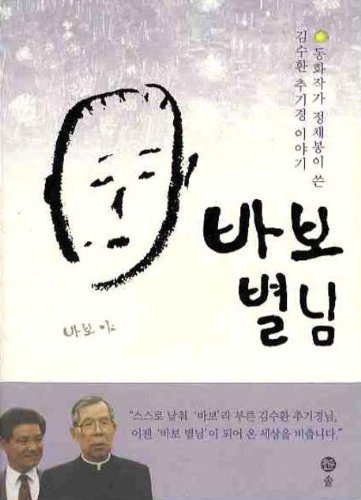 Stupid star (Korean edition): unknown