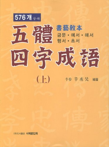 Ohche character idioms (phase) 576 Calligraphy Handbook (Korean edition)