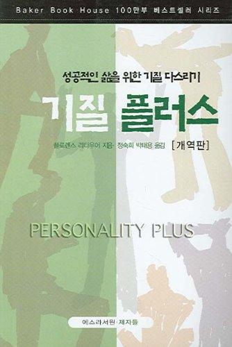 9788981980771: Personality Plus (Korean Edition)