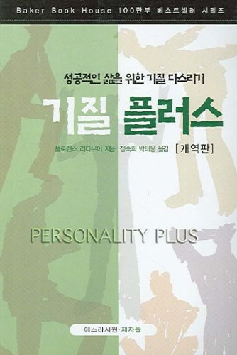 9788981980771: Personality Plus (Korean Edition)