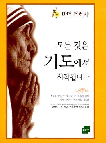 9788982732188: Everything Starts From Prayer - Korean Translation