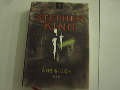 9788982738081: It (in Korean Language, 3 Volumes Set)