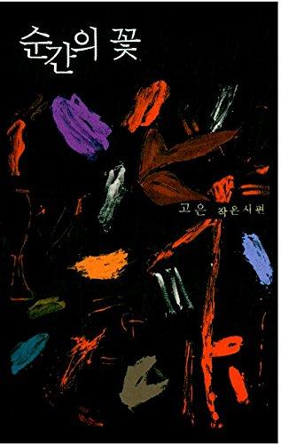 9788982813849: Sun'gan ŭi kkot: Ko Ŭn chagŭn sipʻyŏn (Korean Edition)