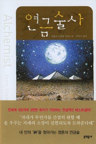 The Alchemist (Korean Edition): Coelho, Paulo