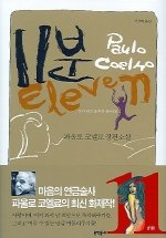9788982818226: Eleven Minutes (Korean Edition)