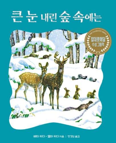 9788983090317: The Big Snow (Korean Edition)