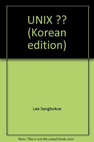 9788983251268: UNIX ?? (Korean edition)