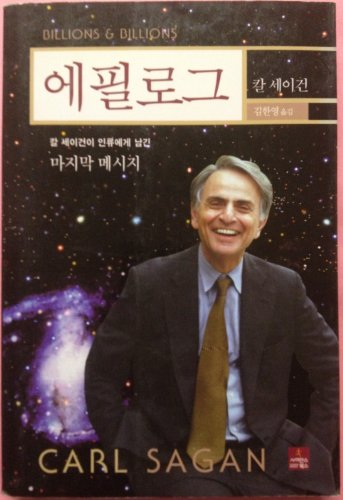 9788983710901: Billions & Billions: Thoughts on Life and Death at the Brink of the Millennium (Korean Edition)