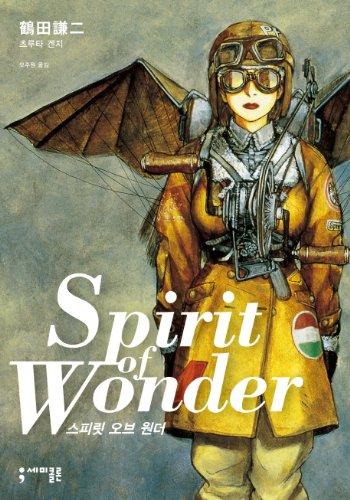 9788983713346: Spirit of Wonder (Korean edition)