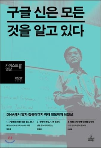 9788983718822: We all know that God is (Korean edition)