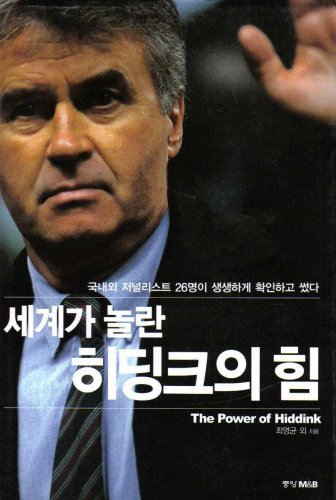 The Power of Hiddink: Choeyounggyun, Oejeo