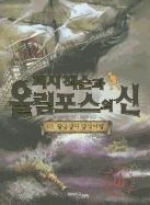 9788983781369: The Titan's Curse (Percy Jackson and the Olympians, Book 3) (Korean Edition)