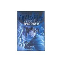 9788983920676: Harry Potter and the Order of the Phoenix COMPLETE KOREAN EDITION in 5 Volumes -- RARE!