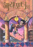 Harry Potter and the Philosopher's Stone: J. K. Rowling