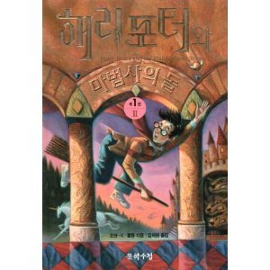 9788983920690: Harry Potter and the Sorcerer's Stone (Korean Edition)