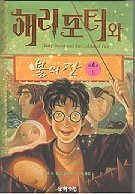 9788983920935: Harry Potter and the Goblet of Fire
