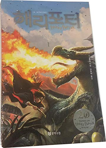 9788983920942: Harry Potter and the Goblet of Fire (Korean Edition)