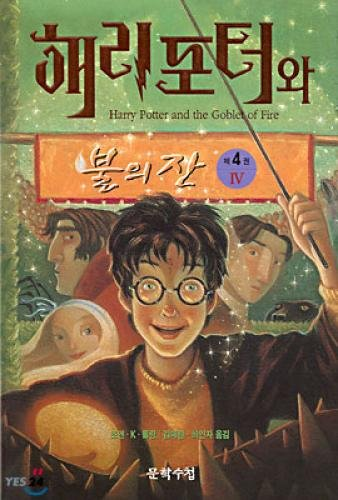 9788983920959: Harry Potter and the Goblet of Fire (Korean Edition)