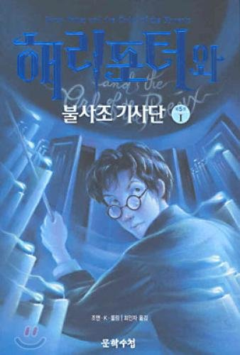 9788983921437: Harry Potter and the Order of the Phoenix (Korean Edition)