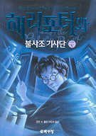 9788983921475: Harry Potter and the Order of the Phoenix (Korean Edition)