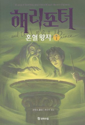 Harry Potter and the Half Blood Prince, Vol. 1 (Korean Language Version): J. K. Rowling