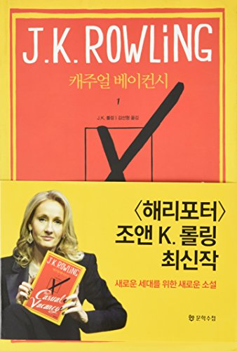 9788983924629: The Casual Vacancy