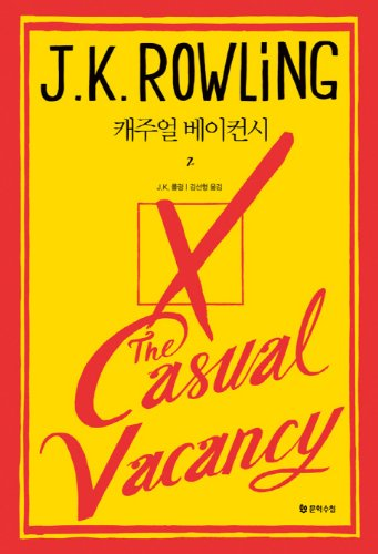 9788983924636: The Casual Vacancy