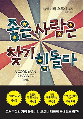 9788983925275: A Good Man Is Hard to Find (Korean Edition)