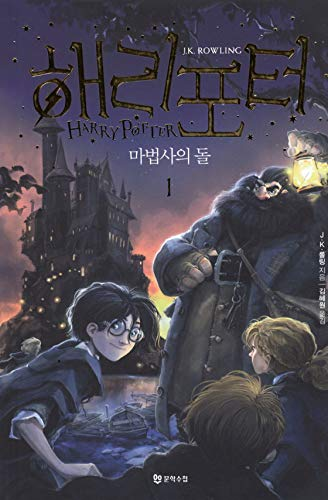 9788983925312: Harry Potter and the Sorcerers Stone (Korean Edition) : Book 1.