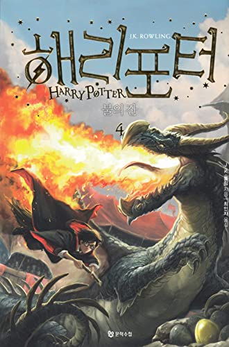 9788983925404: Harry Potter and the Goblet of Fire (Korean Edition) (Revised Edition 2014): Book 4.