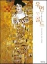 9788984011991: 우먼 인 골드 Woman In Gold (Korean version)