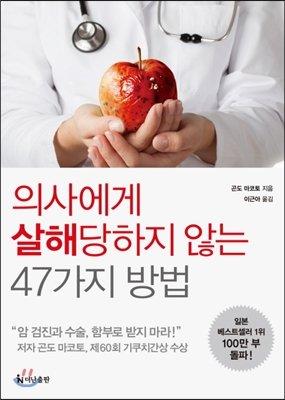 47 kinds of methods that do suffer: Makoto Kondo /