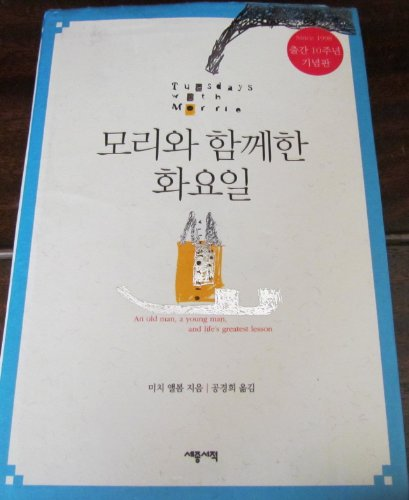 Korean translation of Tuesdays with Morrie (Tuesdays with Morrie in Korean translation): Mitch ...