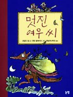 9788984140943: Fantastic Mr. Fox (Korean Edition)